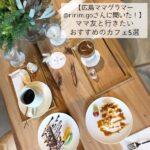 【広島ママグラマー@ririm.goさんに聞いた!】ママ友と行きたいおすすめのカフェ5選