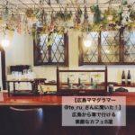 【広島ママグラマー@te_ru_さんに聞いた!】広島から車で行ける素敵なカフェ8選