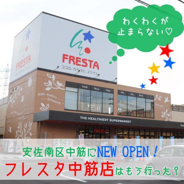 行きつけスーパーはここで決まり♪新規オープンのフレスタ中筋店が熱い!