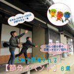 広島で開催される節分イベント6選!神社の節分祭や餅つきもご紹介♪