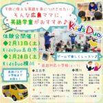 【特典付き♡2/13・20開催】民間学童「キッズデュオ」体験レッスン受付中!