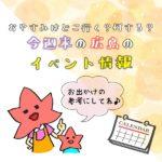 【1月9日.10日.11日】今週末はどこ行く?広島で開催予定のイベントまとめ6選