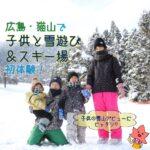 子供の雪山デビューにピッタリ♡猫山スキー場でスキー&温泉を満喫!