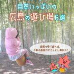 子供とのびのび遊んじゃおう!広島の自然いっぱいの遊び場6選