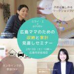 【2/13開催】広島ママのための「収納」と「家計」見直しセミナー♪