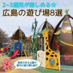 思いっきり体を動かしたい♡2~3歳が楽しめる遊び場8選