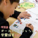【広島の新1年生ママ必見】今注目、オールイングリッシュの学童保育とは