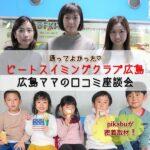 ビートスイミングに通ってよかった♡広島ママの口コミ座談会に密着♪