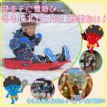 豆まきに雪遊び、冬も備北丘陵公園が面白い!今しか楽しめないイベントをご紹介♡