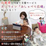 0~3歳の子育て真っ最中のママへ。広島県の新・子育て支援サービス、オンライン「おしゃべり広場」知ってる?