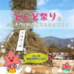 【2021年最新情報】とんど祭りを広島市内&周辺で見るならここ!