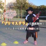 人気のテニススクール「プリマステラ」を徹底取材!小さい子でも成長する秘訣とは?