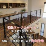 素敵ワークスペースのある家をあなたも。呉江田島エリアで間取りを自由に楽しめる注文住宅