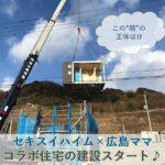 セキスイハイム×広島ママコラボ住宅♡たった1日までここまでできちゃうって本当?