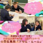 英語クラスに併設♪小学生が放課後を過ごす『YMCAアウル・ルーム』なら一人で習い事に通える♡