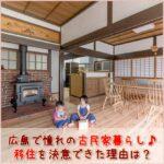古民家暮らしは物件選びが大切!街暮らしの広島ファミリーが移住を決意できた理由