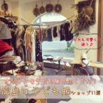 どれも可愛くて迷う♪オシャレな子ども服がたくさん!広島の子ども服ショップ11選