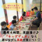 オール英語の「キッズデュオ」幼児コース。遊びながら英語が自然に身につく♡