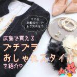 卒園式コーデ2021♡広島で買えるプチプラおしゃれスタイルを紹介