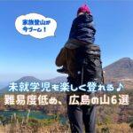 家族登山が今ブーム!未就学児も楽しく登れる♪難易度低め、広島の山6選