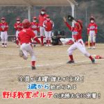 全員が活躍・誰もが主役!3歳から始められる野球教室ポルテの決勝大会に密着!
