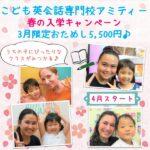 【春の入会キャンペーン中♡】子供の英語デビューは広島の「アミティー」で♪