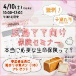 【4/10無料・子連れ可】広島ママ向け保険見直しセミナー♪あなたにぴったりの生命保険は?
