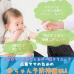きちんと知りたい!赤ちゃんの予防接種のこと、広島市の小児科医に聞いてみた!