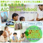 広島の年長・小学生ママ必見♪英語学童【AICアフタースクール】は多彩なカリキュラムで話題♪