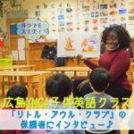 年少でも大丈夫!広島YMCA子供英語クラス「リトル・アウル・クラブ」の保護者にインタビュー♪