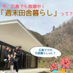 広島で週末田舎暮らしをするファミリーが増えている!?広島ママに聞く「週末田舎暮らし」とは