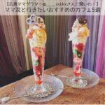 【広島ママグラマー@____skkkkさんに聞いた!】ママ友と行きたいおすすめのカフェ5選