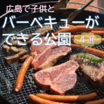 春を満喫♡広島で子供とバーベキューができる公園4選