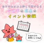【3月27日.28日】今週末はどこ行く?広島で開催予定のイベントまとめ10選