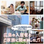 【サービス付き高齢者向け住宅】の住み心地は?広島の入居者とご家族に聞きました♪