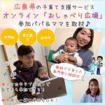 保健師さんや栄養士さんなど、子育てのプロと話そうよ♪広島ママパパのためのオンライン「おしゃべり広場」