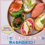 広島でお弁当を買うならここ!テイクアウト・ピクニックにおすすめのお店を紹介