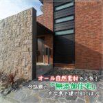 オール自然素材で人気!今話題の無添加住宅を広島で建てるには?