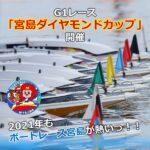 2021年もボートレース宮島が熱いっ!!G1レース「宮島ダイヤモンドカップ」開催