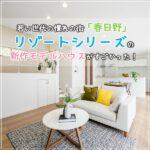 若い世代の憧れの街「春日野」。リゾートシリーズの新作モデルハウスがすごかった!