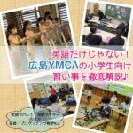 英語でバレエ、プログラミング教室も!広島YMCAの小学生向け習い事徹底解説♪