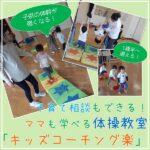 子どもの体幹が強くなる!子育て相談もできる広島の体操教室「キッズコーチング楽」
