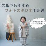 子どもの写真をオシャレに残そう♡広島のおすすめフォトスタジオ♪15選