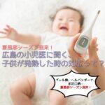 夏風邪シーズン到来!広島の小児医に聞く、子供が発熱した時の対応って?