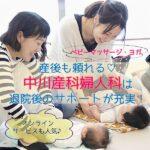 産後も頼れる♡中川産科婦人科は退院後もサポート充実!オンラインサービスも♪