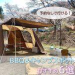 今すぐBBQ&キャンプができる!予約無しで利用できるスポット紹介!