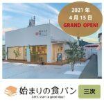 待望の2号店誕生!「始まりの食パン 三次店」4月15日ついにオープン!
