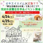 【4/24·25完成お披露目見学会】広島ママ×セキスイハイム「新生活様式のお家」を見に行こう♡