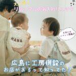 大人気!リシュマムの名入れベビーリュック♡広島に工房併設のお店があるって知ってた?