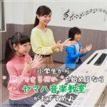 """ピアノだけじゃない!小学生から""""熱中できる何か""""を始めるならヤマハ音楽教室がおすすめ♪"""